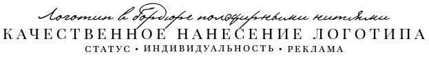 naneseniye_logotipa_na_polotentsa_v_bordyure
