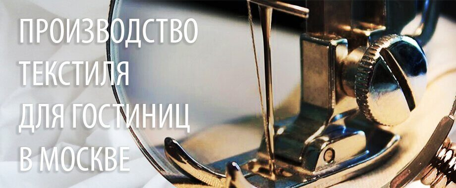 производство текстиля для гостиниц оптом в москве